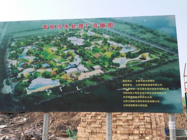 太原市晋阳污水处理厂