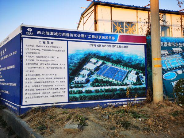 海城西柳污水处理厂